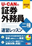 2016年版 U-CANの証券外務員二種 速習レッスン (ユーキャンの資格試験シリーズ)