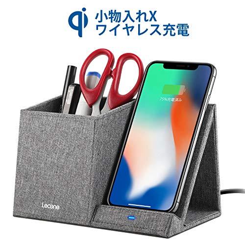 Qi認証ワイヤレス急速充電器 Lecone ワイヤレス充電台 デスクオーガナイザー付 スマホスタンド ワイヤレス充電器付 ワイヤレスチャージャー Qi対応 小物入れ リモコンスタンド付 卓上収納ケース 机上アクセサリ 多機能収納ボックス 高品質 高級感 ペン立て 無線充電器 iPhoneX/XS/XR/8, Galaxy Note8/Note9/S9/S8 Plus, Nexus4/5/6, Sony SZ2/Xperia XZ3, HUAWEI Mate 20 proなどQI機種対応 日本語取扱説明書