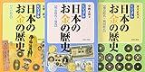 日本のお金の歴史(全3巻)