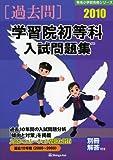 学習院初等科入試問題集 2010 (有名小学校合格シリーズ)
