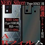 NERV Silver用保護シール付 【AR液晶保護フィルム】 docomo ヱヴァンゲリヲン SH-06D NERV専用 画面の美しさを損なわないフィルム