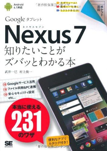 ポケット百科Nexus7 知りたいことがズバッとわかる本...