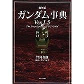 総解説ガンダム事典Ver.1.5 (KCデラックス プレスクール第三出版)