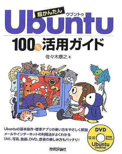 超かんたんUbuntu 100%活用ガイド [大型本] / 佐々木 康之 (著); 技術評論社 (刊)
