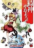 猫神やおよろず(6) (チャンピオンREDコミックス)