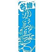 「名物かまぼこ」のぼり旗 1色 水色