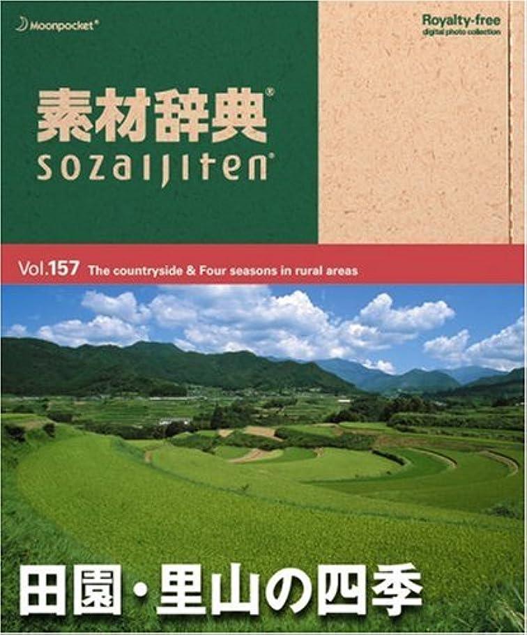 鋭く玉勝者素材辞典 Vol.157 田園?里山の四季編