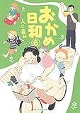おかめ日和(6) (BE・LOVEコミックス)