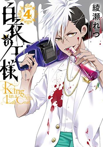 白衣の王様(4)