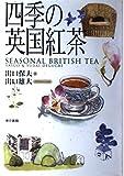 四季の英国紅茶 (東書選書 77)