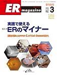 別冊ERマガジン第11巻第3号