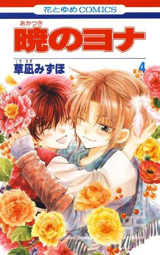 暁のヨナ 4 (花とゆめコミックス)の詳細を見る