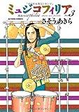 ミュジコフィリア(3) (アクションコミックス)