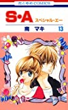 S・A(スペシャル・エー) 13 (花とゆめコミックス)