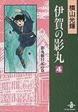 伊賀の影丸 (4) (秋田文庫)