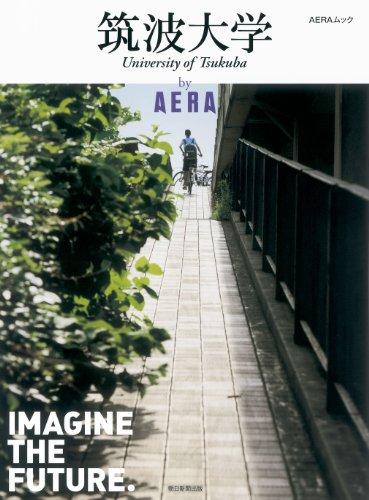 筑波大学 by AERA (AERA Mook)の詳細を見る