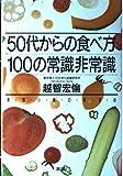 50代からの食べ方100の常識非常識