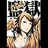監獄学園(6) (ヤングマガジンコミックス)