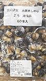 国産(丹波産) 冷凍大黒本しめじ約800g(60個)加熱用 焼き物 揚げ物 煮物等