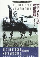 ナチスドイツの映像戦略―ドイツ週間ニュース 1939‐1945