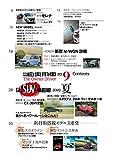 月刊自家用車 2019年 09月号 [雑誌] 画像