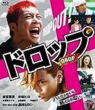 「ドロップ」 Blu-ray[Blu-ray/ブルーレイ]