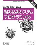 CとGNU開発ツールによる組み込みシステムプログラミング 第2版