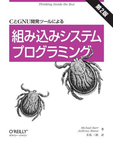 CとGNU開発ツールによる組み込みシステムプログラミング 第2版の詳細を見る