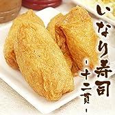 いなり寿司 (40g×12貫)