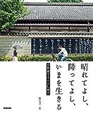 晴れてよし、降ってよし、いまを生きる ?京都佛光寺の八行標語?