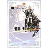DS版 ファイナルファンタジーIV 公式ファイナルガイド