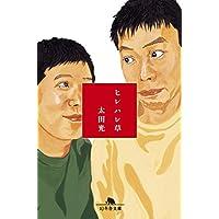 ヒレハレ草 (幻冬舎文庫)