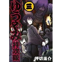 ゆうやみ特攻隊(3) (シリウスコミックス)
