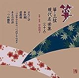 CD 正派邦楽会 箏・三絃 古典 現代名曲集 (23) (送料など込)