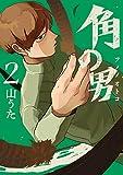 角の男 2 (BUNCH COMICS)
