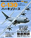 C-130 ハーキュリーズ (世界の名機シリーズ)