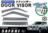 【説明書付】 日産 サファリ Y61  ドアバイザー サイドバイザー /取付金具付