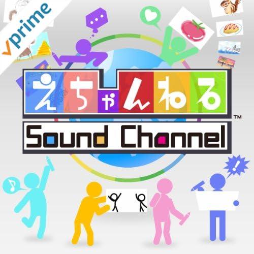 えちゃんねる SOUND CHANNEL