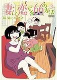 妻に恋する66の方法(3) (イブニングコミックス)