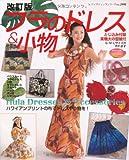 改訂版 フラのドレス&小物 (レディブティックシリーズ no. 2998)