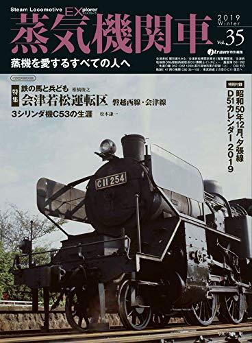 蒸気機関車EX(エクスプローラ) Vol.35 (蒸機を愛するすべての人へ)