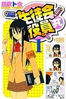 生徒会役員共(1) (講談社コミックス)