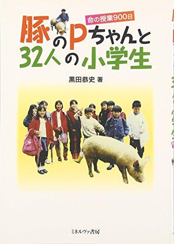 豚のPちゃんと32人の小学生―命の授業900日の詳細を見る