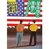 星条旗と青春と―対談:ぼくらの個人史 (角川文庫 (5931))