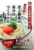 『丸亀製麺』で学んだ 超実直! 史上最高の自分のつくりかた