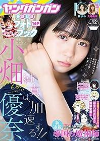 デジタル版ヤングガンガン 2018 No.12 [雑誌]