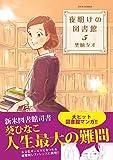 夜明けの図書館(5) (ジュールコミックス) 画像