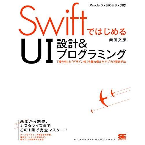 SwiftではじめるUI設計&プログラミング