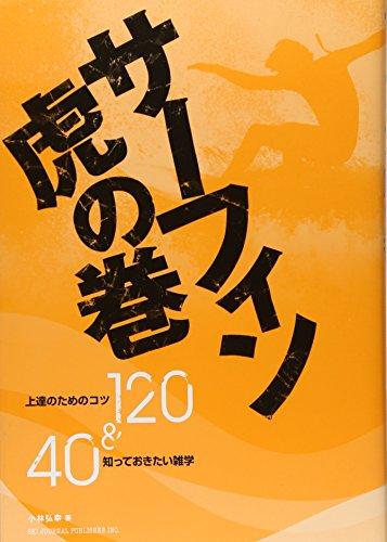 サーフィン虎の巻—上達のためのコツ120&知っておきたい雑学40