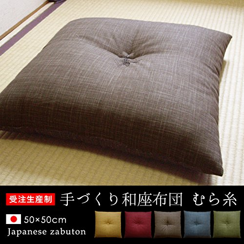 fabrizm 日本製 綿わた 100% 手づくり 和座布団 50×50cm むら糸 くるみ 1449-br